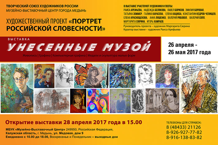 ART PROJECT «PORTRAIT OF THE RUSSIAN FINE WORD» IN THE MUSEUM & EXHIBITION CENTRE IN THE CITY OF MEDYN WITH THE EXHIBITION «GONE WITH THE MUSE»
