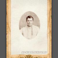 Павел Филиппович Кибальников, отец А. П. Кибальникова, 1900-е гг.