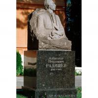 Памятник А. Н. Радищеву в Саратове.