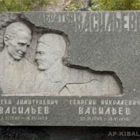 Надгробный памятник братьям Васильевым. Гранит, Новодевичье кладбище, Москва